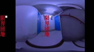限界団地VR 第1弾 寺内の部屋①
