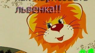 Учимся рисовать львенка!!Урок #1