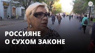Россияне о сухом законе Милонова: «У нас идиотов хватает»