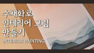 수채화 그림/인테리어 액자 그림그리기/미대생의 취미 미…