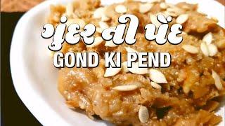 ગુંદર ની પેંદ || Gundar ni pend || Winter special || kitchen kraft