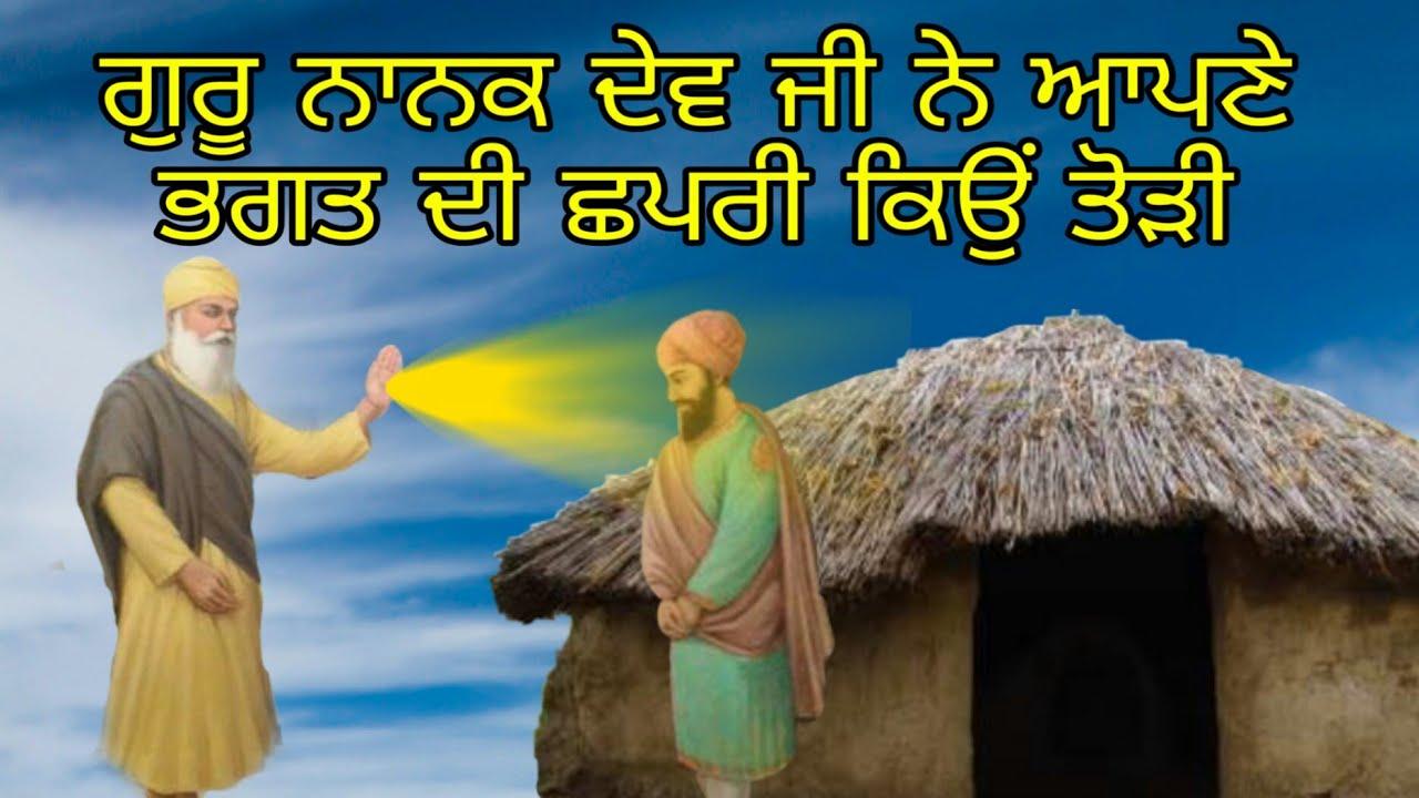 Apne Bhagat Di Guru Nanak Dev Ji Ne Chapri Kyon Tod Ditti | ਗੁਰੂ ਜੀ ਨੇ ਆਪਣੇ ਭਗਤ ਦੀ ਛੱਪੜੀ ਕਿਓਂ ਤੋੜੀ
