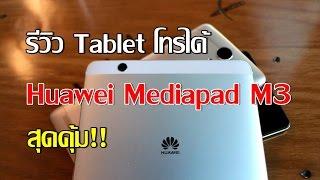 รีวิว Tablet โทรได้สุดคุ้ม!! Huawei Mediapad M3