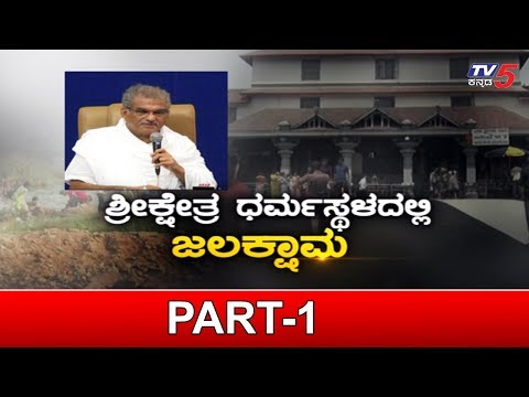 ಧರ್ಮಸ್ಥಳದಲ್ಲಿ ಜಲಕ್ಷಾಮಕ್ಕೆ ಕಾರಣವೇನು..? | Dharmasthala Manjunatha Temple | TV5 Kannada