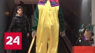 Клоун с бензопилой напугал британку до преждевременных родов
