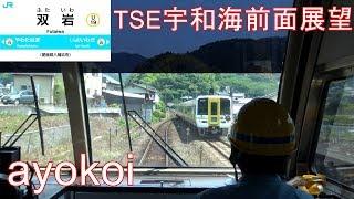 JR四国2000系TSE 前面展望 特急宇和海 松山-宇和島