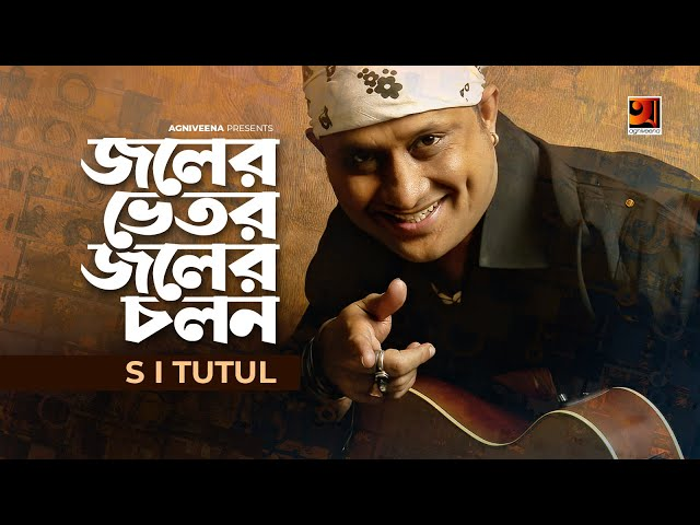 Joler Bhetor Joler Cholon by S I Tutul mp3 song Download