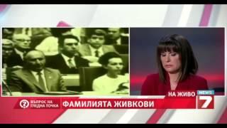 Въпрос на гледна точка - Фамилията Живкови