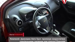 АвтоНОВОСТИ Chevrolet(Присоединяйтесь к нам! http://facebook.com/1auto.tv http://vk.com/auto1tv http://twitter.com/avtomobilniy http://gplus.to/1auto ..., 2016-01-13T06:27:31.000Z)