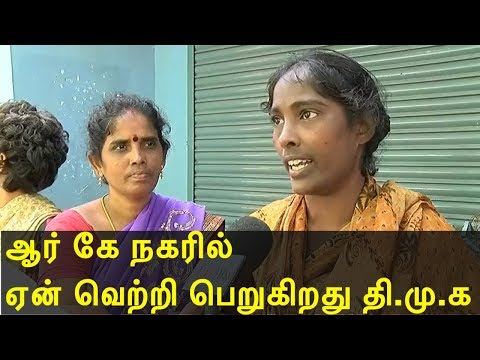 rk nagar election why dmk is winning? tamil news live, tamil news today tamil latest tamil news redpix  tamil news today  CHENNAI:   as the election dated is scheduled on  December 21 for the RK Nagar bypoll with 59 candidates aggressively competing on the ground ,   candidates from AIADMK, DMK and BJP and sidelined leader ttv dinakaran or TTV Dhinakaran, left in the fray.   According to the final list posted on the website of the Tamil Nadu Chief Electoral Officer, a total of 72 nominations were accepted and out of it 13 nominees withdrew, leaving 59 candidates, including a woman, in the contest.   The key contestants in the by-poll are ruling party's E Madhusudhanan, an old party warhorse and a former Minister, and DMK's up and coming leader N Marudhu Ganesh.   Rival AIADMK leader TTV Dhinakaran, touted as a formidable leader and having the following of party cadres by his camp, is fighting the by-poll as an independent.   BJP's Karu Nagarajan, a state-level functionary known for taking up the cudgels on behalf of his party in TV debates, is also seeking to test his fortunes.   RK Nagar has an electorate of 2,28,234 comprising 1,10,903 men, 1,17,232 women and 99 transgenders. red pix met the voters at rk nagar and took a detailed election survey , in our neutral election survey at rk nagar reveals unbelievable results. According to redpix survey most of the voters are tell that madhusudhanan who is contesting in two leave symbol is very old can not be active in serving the people    marudhu ganesh will win the election securing  30% votes,  ttv dinakaran will secure the second position with 27.5 % and admk candidate madhusudhanan who is contesting in two leave symbol will secure just 17 % of vote.here is the reason why marudhu ganesh of dmk is winning in rk nagar    For More tamil news, tamil news today, latest tamil news, kollywood news, kollywood tamil news Please Subscribe to red pix 24x7 https://goo.gl/bzRyDm red pix 24x7 is online tv news channel and a free o