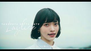 ヤなことそっとミュート - レイライン【MV】