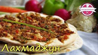 🔴 как приготовить лахмаджун в домашних условиях | турецкая кухня |