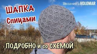 МУЖСКАЯ ШАПКА СПИЦАМИ // КАК СВЯЗАТЬ ШАПКУ // СО СХЕМОЙ