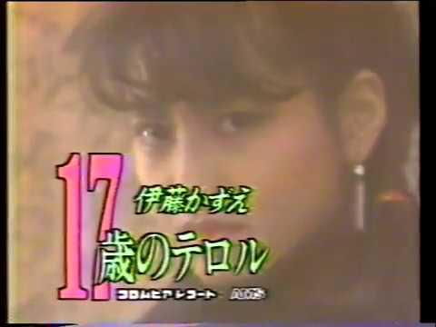 伊藤かずえ 17歳のテロルCM 1985年