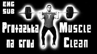 Протяжка на грудь ENG SUB/ Muscle Clean