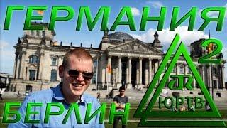 юртв 2014 германия 2 мы едем в берлин 0070