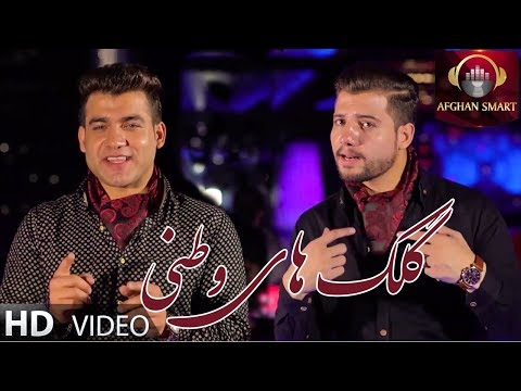 Bashir Wafa & Nazir Surood - Gulakai Watani OFFICIAL VIDEO