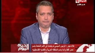 بالفيديو.. علاء حيدر: السيسي وجه رساله بالأمم المتحدة أنه مدافع عن القارة الإفريقية