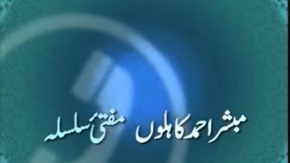 Fiqahi Masail #67 - Shabb-e-Mairaj & Shabb-e-Bar'at ~ Islam Ahmadiyya