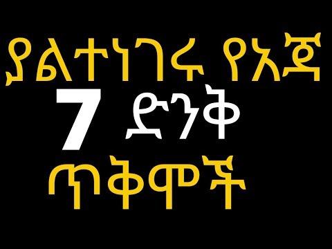 Ethiopia: አጃን ባለመመገባቹ እጅግ እንድታዝኑ የሚያረጋቹ 7 ምክንያቶች | Does Eating Oatmeal Lower Cholesterol?|