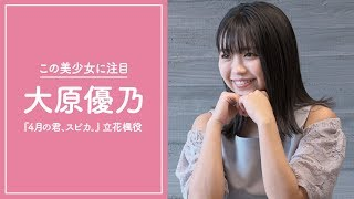 杉山美和子のコミックを実写映画化した青春ラブストーリー映画『4月の君...