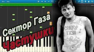 сектор Газа - Частушки (на пианино Synthesia)