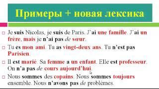 Французский язык. Уроки французского #14: Глаголы être и avoir. Предлог de при отрицании