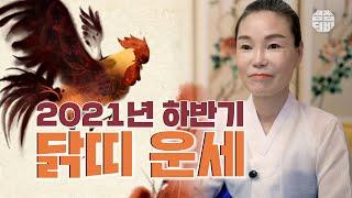 (용인점집)(띠별운세) 2021년 하반기 닭띠 운세 (점점tv)