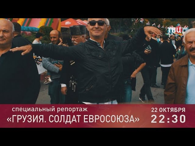 Специальный репортаж. Грузия: Солдат Евросоюза, 22.10.18