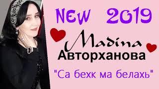 Мадина Авторханова ❤Са бехк ма белахь❤ NEW 2019