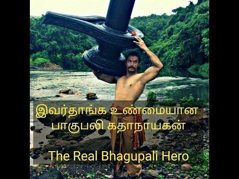 Real Bhagupali hero...  நிஜத்தில் இவர்தான் பாகுபலி