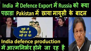 Download India  ने Defence Export में Russia को क्या पछाडा Pakistan में छाया मायूसी के बादल`  pak media