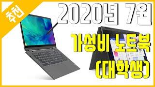 [추천] 2020년 7월 가성비 노트북 추천 (대학생)