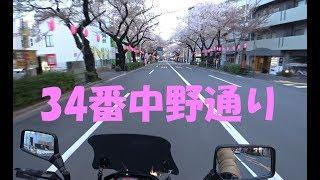 [キクログ197][モトブログ]東京通称道路34番「中野通り」