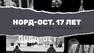 Норд-Ост. 17 лет. Трейлер фильма Екатерины Гордеевой