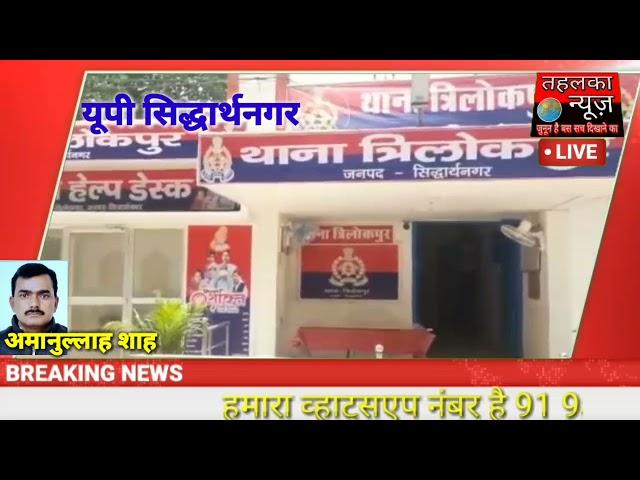 सिद्धार्थनगर के अपर पुलिस अधीक्षक सुरेश चन्द्न रावत ने रविवार दोपहर साढ़े तीन बजे थाना त्रिलोकपुर का