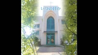 【讃美歌】 02 十字架よりさけび聞こゆ 【アルバム『いつの日か』より】 thumbnail