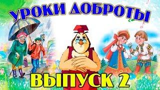 Уроки доброты | Уроки тетушки Совы | Сборник 2 | Развивающий мультфильм для детей