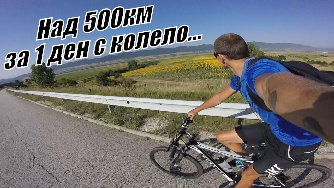 От София до морето за 1 ден с колело (над 500км)