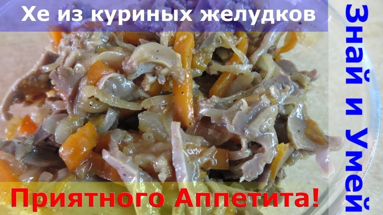 Вкусный рецепт куриных желудочков