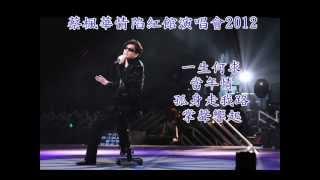 蔡楓華情陷紅館演唱會2012 :  一生何求  當年情  孤身走我路  掌聲響起