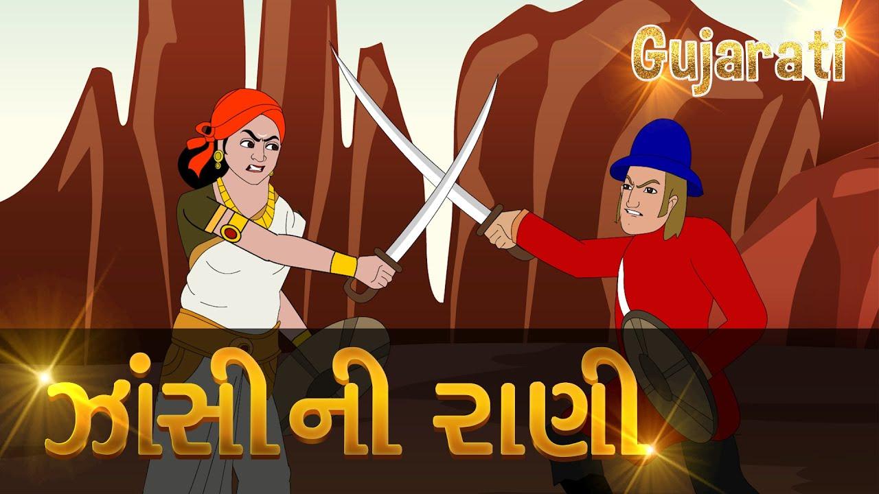 Rani Laxmi Bai of Jhansi Story in Gujarati | Indian History : Jhansi Ki Rani | Pebbles Gujarati
