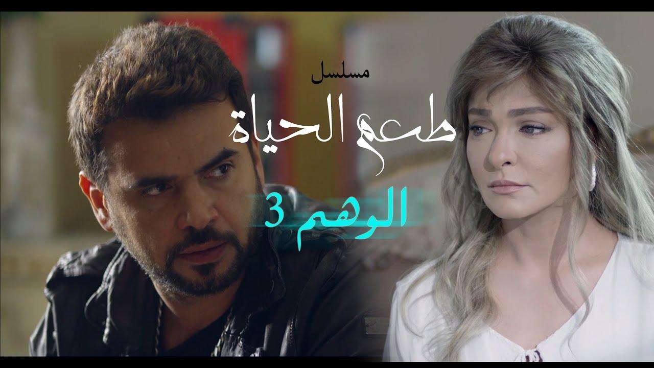 مسلسل طعم الحياة ـ الوهم |Ta3m alhaya _ Al wahm  Episode  |3