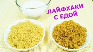 Коричневый сахар. Лайфхаки с едой. Как сделать коричневый сахар