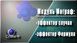 Урок 1. Модуль Мограф (Mograph) в Cinema 4D