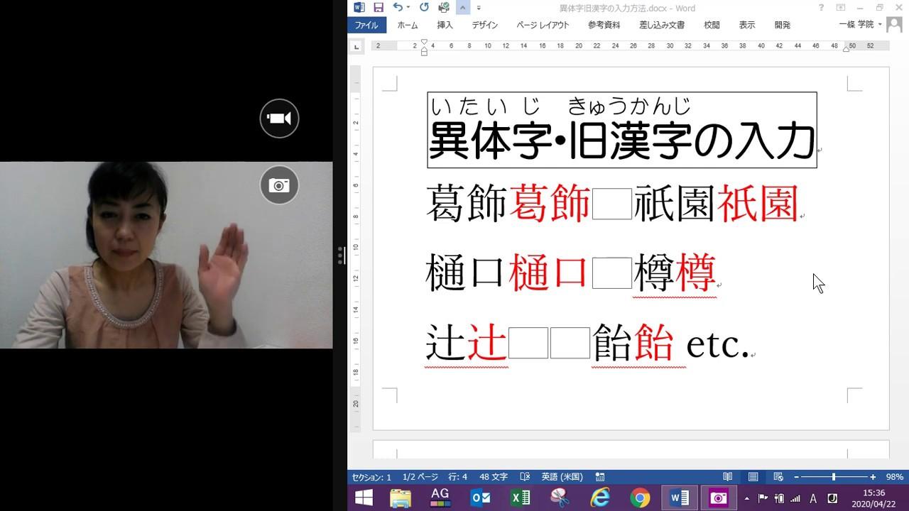 変換 旧 漢字