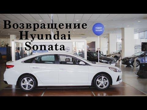 Hyundai Sonata 2017 за 1,4 миллиона. Оправдана ли цена