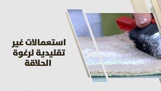 سميرة كيلاني - استعمالات غير تقليدية لرغوة الحلاقة