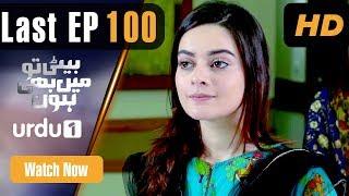 Beti To Main Bhi Hoon - Last Episode 100 | Urdu 1 Dramas | Minal Khan, Faraz Farooqi