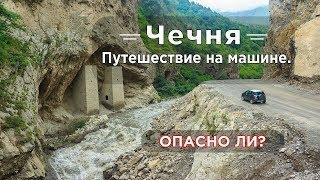 Чечня без электрошокера Самые злые Чеченцы Дорога на Ведучи Чеченская Республика
